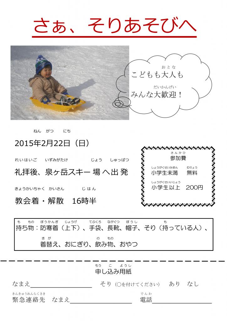 そりイベント案内(2015)_01