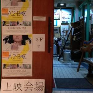 9.27「A2-B-C」上映会