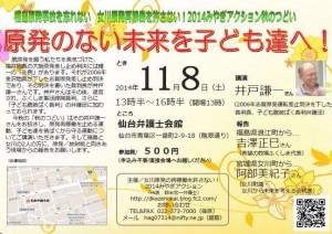 20141108みやぎアクションチラシ
