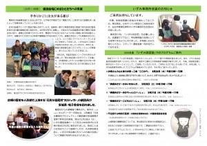 ニュースレター第7号2・3面