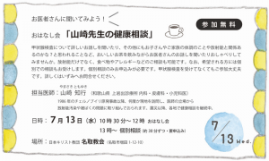 山崎先生の健康相談 at 名取教会