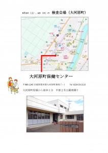 大河原町検査チラシ(うら)