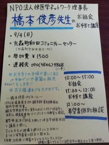 橋本俊彦先生のお話し会チラシ