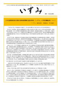 「いずみ」ニュースレター特別号1頁