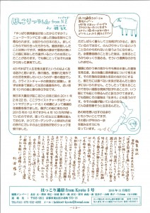 ほっこり通信No.5(うら)