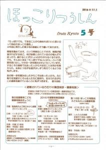 ほっこり通信No.5(表紙)
