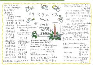 箕面教会のみなさまからのクリスマスカード