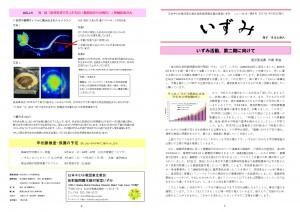 ニュースレター第8号(1-4)