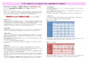 ニュースレター 第8号(2-3)