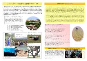 ニュースレター第5号 2・3頁