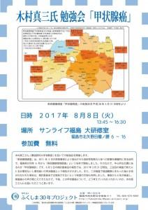 20170808 木村真三氏勉強会「甲状腺癌」