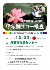 第45回甲状腺検査チラシ(角田市)