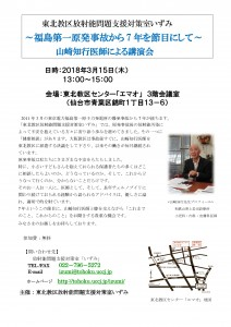 20180315 山崎知行医師講演会チラシ