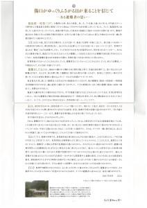 2017年9月 ある避難者の手記(原発いらないふくしまカレンダー2018より)