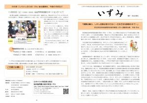 いずみニュースレター第13号(final)