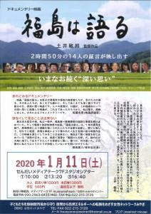 20200111 「福島は語る」仙台上映会