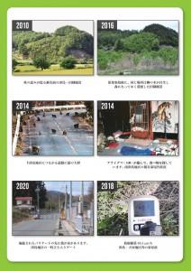 津島訴訟署名チラシ(写真)
